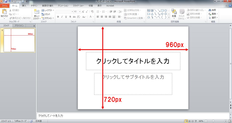 Window標準のペイントでパワポ用に画像を編集しよう